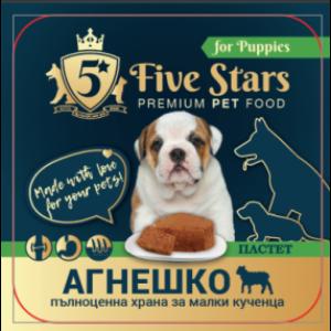 5 Stars Puppy - пастет за малки кученца от всички породи с агнешко - 100 гр.