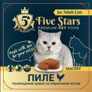 5 Stars Cat - премиум пастет за котки с пилешко - 100 гр.