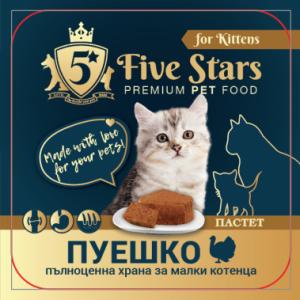 5 Stars Cat - премиум пастет за котки с пуешко - 100 гр.