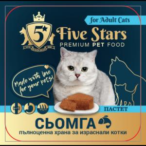 5 Stars Cat - премиум пастет за котки със сьомга - 100 гр.