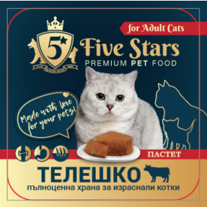 5 Stars Cat - премиум пастет за котки с телешко - 100 гр.