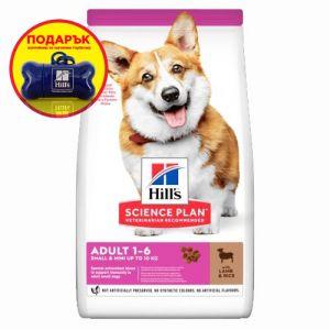 Hill's Science Plan Canine Adult Small & Mini Lamb - храна за кучета от малките породи с агне - 1.5кг + ПОДАРЪК държач за торбички