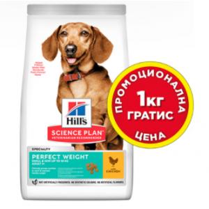 Hill's Science Plan Canine Adult Perfect Weight Small&Mini – За намаляване и поддържане на теглото при кучета от дребни породи (до 10кг) над 1 година  - 6 кг   НА ПРОМОЦИОНАЛНА ЦЕНА 5+1 кг гратис