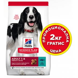 Hill's Science Plan Canine Adult Medium Tuna & Rice - за кучета от средни породи с риба тон - 12 кг. НА ПРОМОЦИОНАЛНА ЦЕНА 10+2 кг гратис  + ПОДАРЪК КЪРПА
