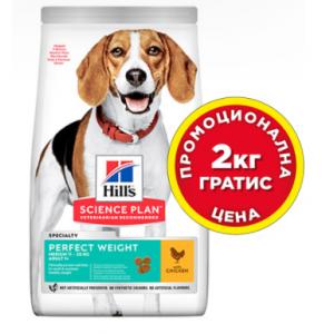 Hill's Science Plan Canine Adult Perfect Weight Medium – За намаляване и поддържане на теглото при кучета от средни породи (10-25 кг) над 1 година - 12 кг   НА ПРОМОЦИОНАЛНА ЦЕНА 12+2 кг гратис