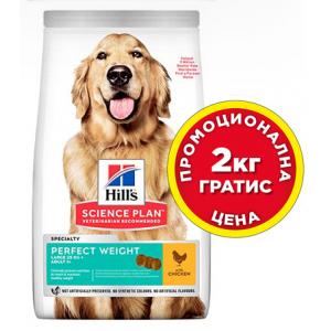 Hill's Science Plan Canine Adult Perfect Weight Large Breed – За намаляване и поддържане на теглото при кучета от едри породи (над 25 кг) над 1 година  - 12 кг  НА ПРОМОЦИОНАЛНА ЦЕНА 12+2 кг гратис