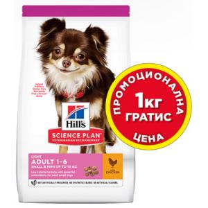 Hill's Science Plan Canine Small&Mini Light - нискокалорична храна за кучета малки породи - 6кг НА ПРОМОЦИОНАЛНА ЦЕНА 5+1 кг гратис + ПОДАРЪК КЪРПА