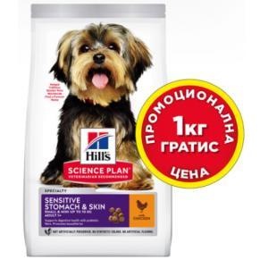 Hill's Science Plan Canine Small&Mini Sensitive Stomach&Skin - кучета малки породи с чувствителни стомах и кожа- 6кг  НА ПРОМОЦИОНАЛНА ЦЕНА 5+1 кг гратис + ПОДАРЪК КЪРПА