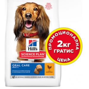 Hill's Science Plan Canine Oral Care суха храна за подобряване на устната хигиена при кучета над 1 година - 12 кг  НА ПРОМОЦИОНАЛНА ЦЕНА 12+2 кг гратис