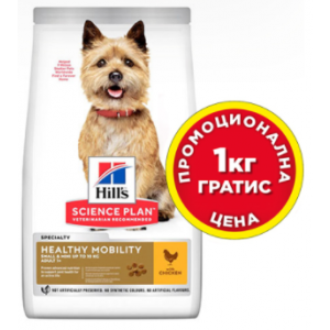 Hill's Science Plan Canine Adult Healthy Mobility Small&Mini – За поддържане на ставите и подвижността при кучета от дребни породи (до 10кг) над 1 година  - 6 кг   НА ПРОМОЦИОНАЛНА ЦЕНА 5+1 кг гратис