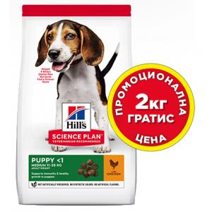 Hill's Science Plan Canine Puppy Medium Chicken суха храна за кученца средни породи с пиле - 14 кг. НА ПРОМОЦИОНАЛНА ЦЕНА 12+2 кг гратис + ПОДАРЪК КЪРПА