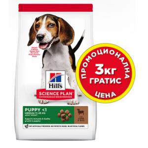 Hill's Science Plan Canine Puppy Medium Lamb суха храна за кученца средни породи с агнешко - 14 кг. НА ПРОМОЦИОНАЛНА ЦЕНА 11+3 кг гратис + ПОДАРЪК КЪРПА
