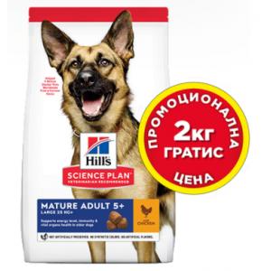 Hill's Science Plan Canine Adult Mature Large Breed Chicken - храна за кучета едри породи над 5г - 14 кг НА ПРОМОЦИОНАЛНА ЦЕНА 12+2 кг гратис  + ПОДАРЪК КЪРПА
