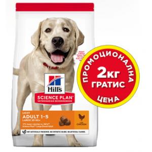 Hill's Science Plan Canine Adult  Large Breed Light Chicken - диетична храна за кучета от едри породи - 14 кг. НА ПРОМОЦИОНАЛНА ЦЕНА 12+2 кг гратис  + ПОДАРЪК КЪРПА