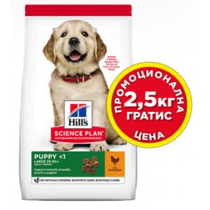 Hill's Science Plan Canine Puppy Large Breed Chicken суха храна за кученца едри породи с пиле - 14,5 кг. НА ПРОМОЦИОНАЛНА ЦЕНА 12+2,5 кг гратис + ПОДАРЪК КЪРПА