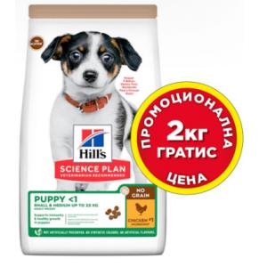 Hill's Science Plan NO GRAIN Small & Medium Puppy Chicken - пълноценна суха храна с пиле за подрастващи кученца от малките и средни породи породи (<25кг) на възраст до 1 година - 12 кг   НА ПРОМОЦИОНАЛНА ЦЕНА 10+2 кг гратис