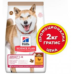 Hill's Science Plan NO GRAIN Medium Adult Chicken - пълноценна суха храна с пилешко за кучета от средните породи (11-25кг ) от 1 до 6 години - 12 кг НА ПРОМОЦИОНАЛНА ЦЕНА 10+2 кг гратис