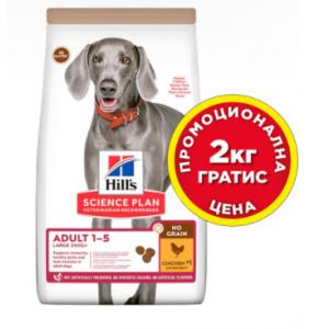 Hill's Science Plan NO GRAIN Large Breed Adult Chicken - пълноценна суха храна с пилешко за кучета от едри /гигатски породи (25кг +) от 1 до 5 години - 12 кг  НА ПРОМОЦИОНАЛНА ЦЕНА 10+2 кг гратис