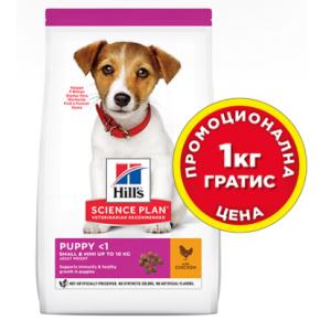Hill's Science Plan Canine Puppy Small & Mini Chicken - суха храна за дребни и миниатюрни породи  кучета до 1 год. - 6 кг. НА ПРОМОЦИОНАЛНА ЦЕНА 5+1 кг гратис + ПОДАРЪК КЪРПА