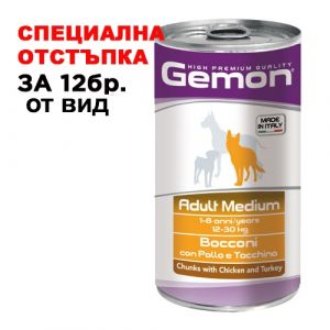 Gemon Adult Medium Chicken&Turkey мокра храна за кучета с пилешко и пуешко