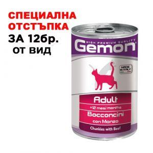Gemon Adult Beef мокра храна за котки с говеждо на хапки