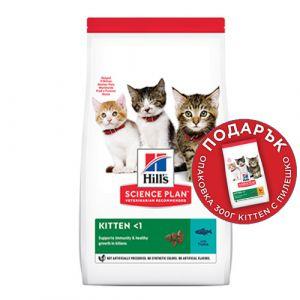 Hill's Science Plan Feline Kitten Tuna - храна за котенца с риба тон -1.5 kg + ПОДАРЪК опаковка 300г SP Feline Kitten Chicken