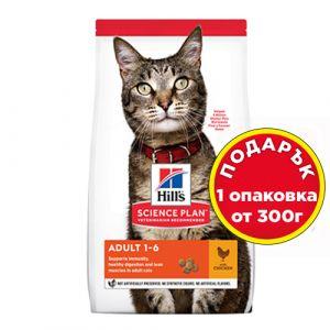Hill's Science Plan Feline Adult Chicken - за котки от 1 до 7 г. с пилешко - 1.5 kg + ПОДАРЪК опаковка от 300 г
