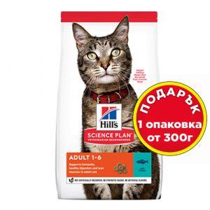 Hill's Science Plan Feline Adult Tuna - храна за котки от 1 до 7 год. с риба тон -1.5 kg + ПОДАРЪК опаковка от 300 г