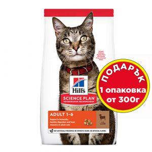 Hill's Science Plan Feline Adult Lamb - храна за котки от 1 до 7 год. с агнешко - 1.5 kg + ПОДАРЪК опаковка от 300 г