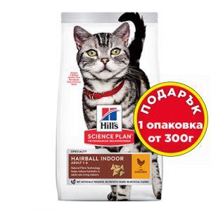 Hill's Science Plan Feline Adult Hairball & Indoor - против космени топки, котки живеещи на закрито - 1,5kg + ПОДАРЪК опаковка от 300 г