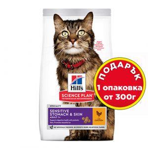 Hill's Science Plan Feline Adult Sensitive Stomach & Skin - за котки с чувствителни стомах и кожа - 1.5 kg + ПОДАРЪК опаковка от 300 г
