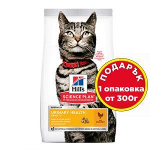 Hill's Science Plan Feline Adult Urinary Health - за профикактика на уринарния тракт - 1.5 kg + ПОДАРЪК опаковка от 300 г