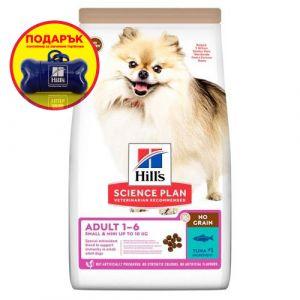 Hill's Science Plan NO GRAIN Small & Mini Adult Tuna - пълноценна суха храна с риба тон за кучета от дребните и мини породи (до 10кг ) от 1 до 6 години - 1,5 kg + ПОДАРЪК държач за торбички