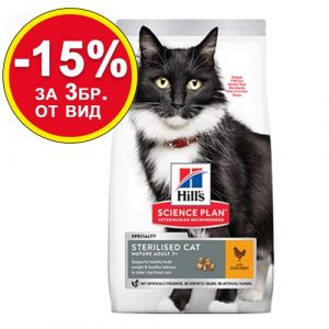 Hill's Science Plan Feline Mature Adult Sterilised Chicken - кастрирани котки над 7год. с пиле - 0,300 kg