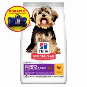 Hill's Science Plan Canine Small&Mini Sensitive Stomach&Skin - кучета малки породи с чувствителни стомах и кожа- 1,5 кг + ПОДАРЪК държач за торбички