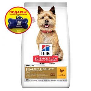 Hill's Science Plan Canine Adult Healthy Mobility Small&Mini 1,5 kg – За поддържане на ставите и подвижността при кучета от дребни породи (до 10кг) над 1 година 1,5 кг + ПОДАРЪК държач за торбички