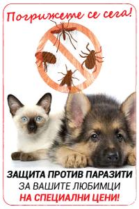 Защита срещу паразити за вашите любимци, Ветеринарна Аптека